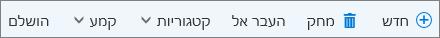 סרגל הפקודות של משימות עבור Outlook.com