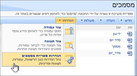 בחירת האפשרות הגדרות של ספריית מסמכים מתפריט הגדרות
