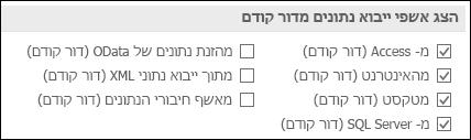 תמונה של אפשרויות קבל & צורה של אשף מדור קודם מתוך קובץ > אפשרויות > נתונים.