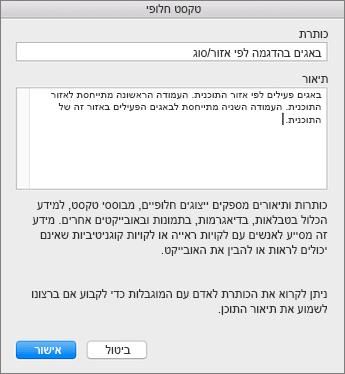 צילום מסך של תיבת הדו-שיח 'טקסט חלופי'