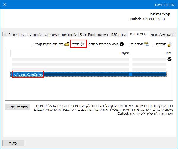 תיבת הדו ' קבצי נתונים של Outlook '