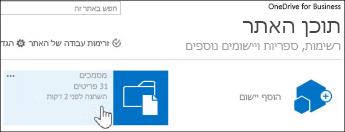 בחר 'מסמכים' בדף 'תוכן האתר'