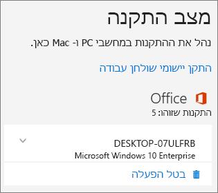 הצגת הפקודה 'בטל הפעלה' עבור התקנה של Office 365 לעסקים