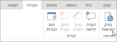 צילום מסך שמציג את הכרטיסיה 'סקירה' עם סמן המצביע על האפשרות 'בודק הנגישות'.