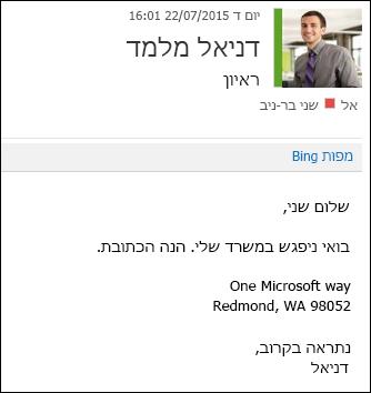 תוספת מפות Bing