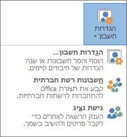 צילום מסך של הוספת נציג ב- Outlook