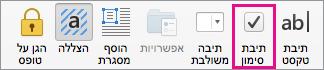 לחץ על תיבת הסימון כדי להוסיף תיבת סימון שבה באפשרותך לסמן ב- Word.