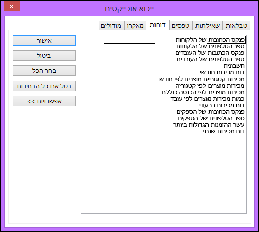 תיבת הדו-שיח 'ייבוא אובייקטים' במסד נתונים של Access