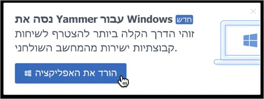 במוצר העברת הודעות עבור Windows