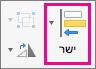 יישור PPT for Mac
