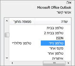'טלפון סלולרי' ממופה לשדה 'טלפון נייד' של Outlook.