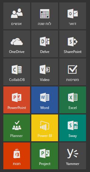 אריחים במפעיל היישומים של Office 365