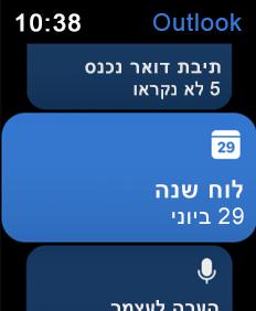 הצגת המסך של Apple Watch