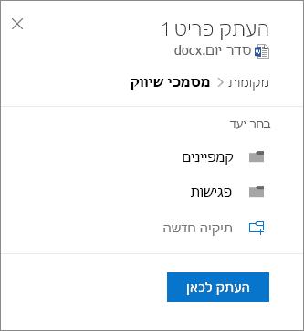 צילום מסך של בחירת מיקום בעת העתקת קובץ ל- SharePoint