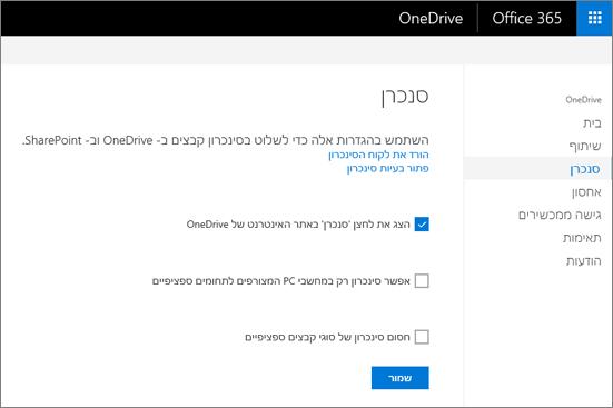 הכרטיסיה 'סינכרון' במרכז הניהול של OneDrive