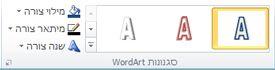 הקבוצה 'סגנונות WordArt' ב- Publisher 2010