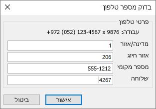 ב- Outlook, בכרטיס איש קשר, תחת מספרי טלפון, בחר אפשרות, ועדכן את תיבת הדו-שיח בדיקת מספר טלפון לפי הצורך.