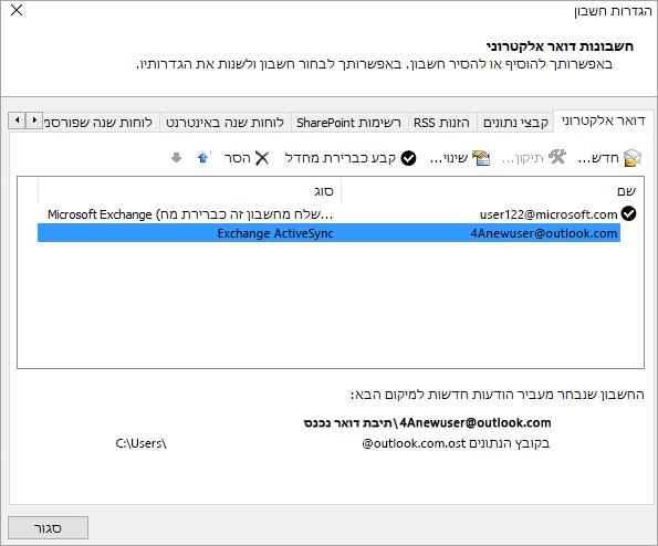 Outlook: הגדרות חשבון, חשבונות דואר אלקטרוני