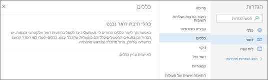 צילום מסך מציג את דף הכללים בדואר בהגדרות של Outlook.com.
