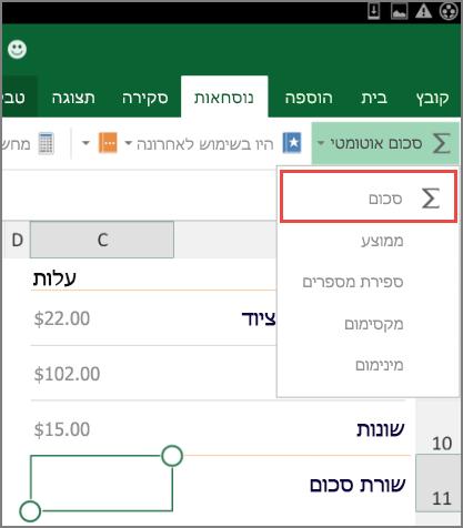 תפריט 'גישה' ברצועת הכלים של Excel for Android