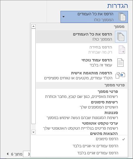 צילום מסך של החלונית 'הדפס' עם תפריט 'הדפס את כל העמודים' מורחב להצגת אפשרויות נוספות.