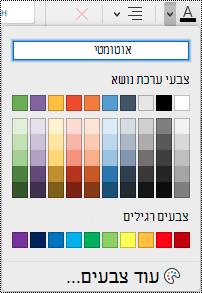 תפריט נפתח של צבעי גופנים ב- OneNote עבור Mac.