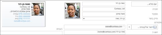 באפשרותך להוסיף או לשנות תמונה עבור איש קשר.