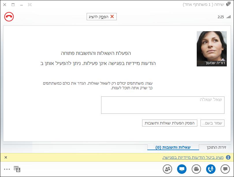 צילום מסך של חלון מנהל שאלות ותשובות