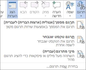 תרגום מסמך או הודעה