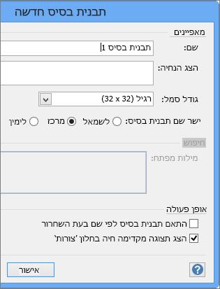 בתיבת הדו-שיח 'תבנית בסיס חדשה', הקלד שם והגדר פרמטרים אחרים.