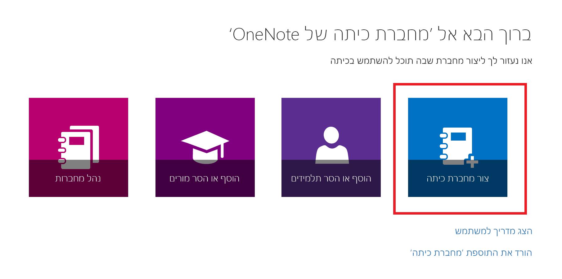 צילום מסך של דף הכניסה לאפליקציית 'מחברת כיתה'.