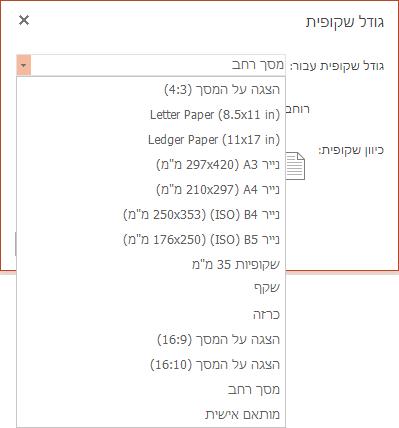 אפשרויות גודל השקופית ב- PowerPoint Online