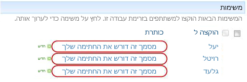 זיהוי טקסט בכותרת המשימה בדף 'מצב זרימת העבודה'