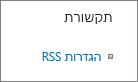 הגדרות תקשורת (RSS) רשימה