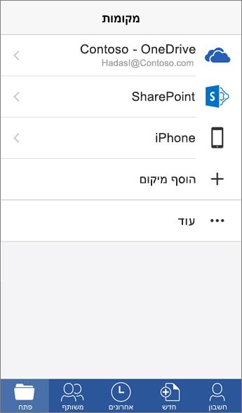 צילום מסך של המסך 'מקומות' ביישום Word למכשירים ניידים.