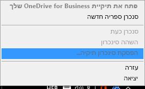 צילום מסך של הפקודה 'הפסקת סינכרון תיקיה' בעת לחיצה באמצעות לחצן העכבר הימני על לקוח הסינכרון של OneDrive for Business