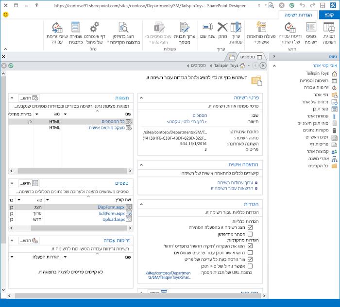 תמונה של הדף הקדמי של SharePoint Designer 2013.