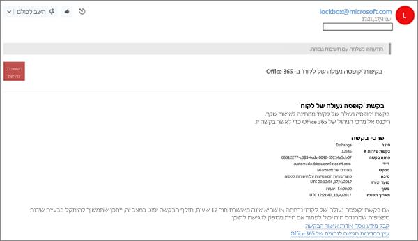 צילום מסך: הודעת דואר אלקטרוני לדוגמה של בקשת 'קופסה נעולה של לקוח'