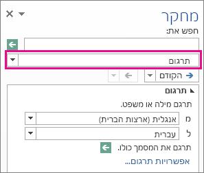 האפשרות 'תרגום' בחלונית 'מחקר'