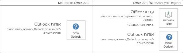 גרפיקה שמציגה כיצד ניתן לדעת אם התקנת Office 2013 היא מסוג 'לחץ והפעל או מבוססת על MSI