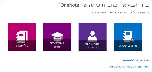 אשף מחברת הכיתה של OneNote עם סמלים ליצירת מחברת כיתה, הוספה או הסרה של תלמידים, הוספה או הסרה של מורים וניהול מחברות.
