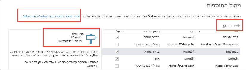 נהל תוספות ב- Outlook