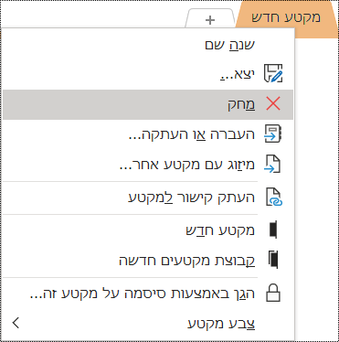 צילום מסך של התפריט תלוי ההקשר להסרת מקטע