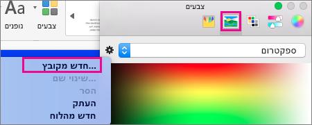 בחר את סמל התמונה כדי לבחור צבע מתוך קובץ