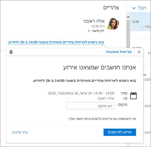 צילום מסך של הודעת דואר אלקטרוני עם טקסט אודות פגישה וכרטיס 'פגישות מוצעות' עם פרטי הפגישה ואפשרויות לתזמון האירוע ולעריכת הפרטים שלו.