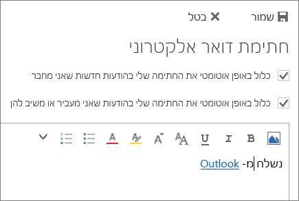 צילום מסך של מסך החתימה.
