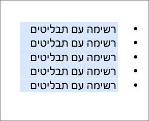 דוגמה לרשימה עם תבליטים לעיגולים שחורים כתבליטים.