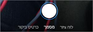 אפשרויות סריקה עבור OneDrive עבור iOS