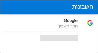 Outlook עבור Android עשוי למצוא באופן אוטומטי את חשבון Gmail שלך.
