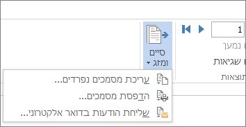 צילום מסך של הכרטיסיה 'דברי דואר' ב- Word, המציג את הפקודה 'סיים ומזג' ואת האפשרויות שלה.
